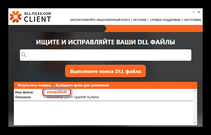 Результат поиска DLL-Files.com Client