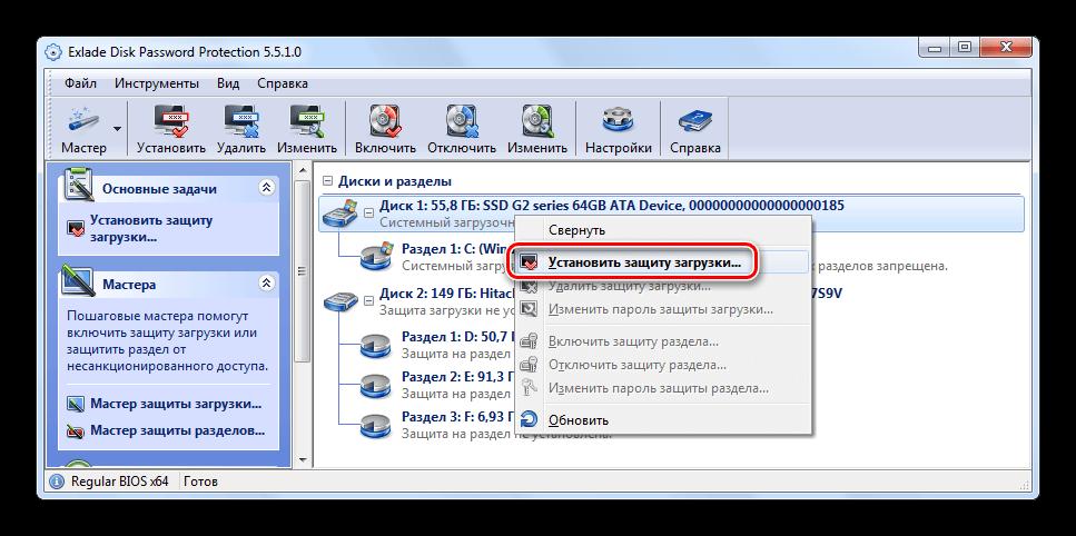 Установить защиту загрузки Disk Password Protection