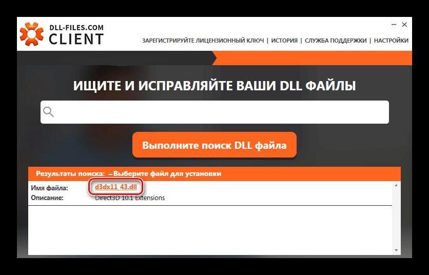 Поисковые результаты DLL-Files.com Client