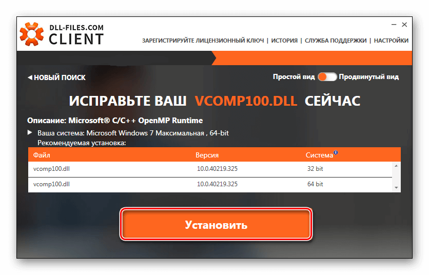Установить DLL-Files.com Client