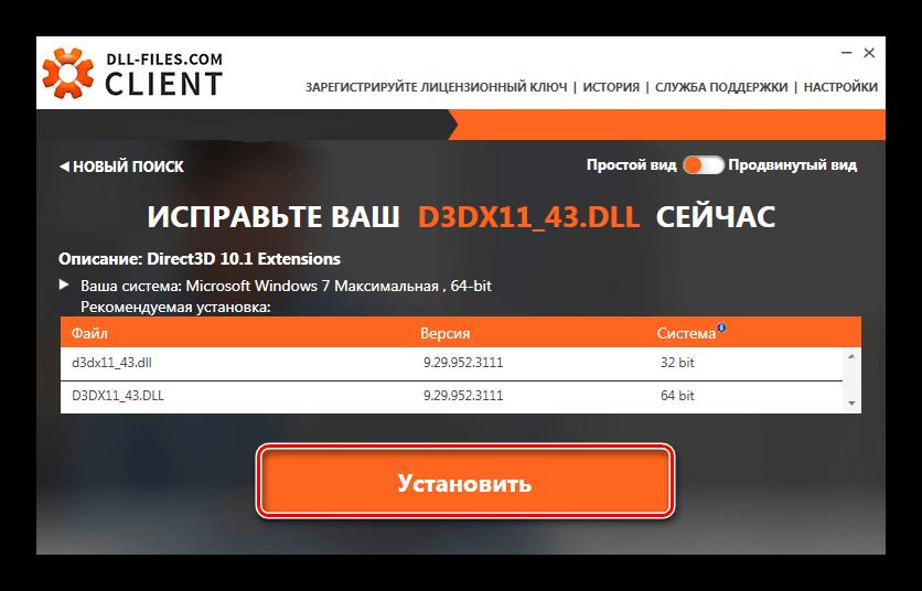 Установка библиотеки DLL-Files.com Client