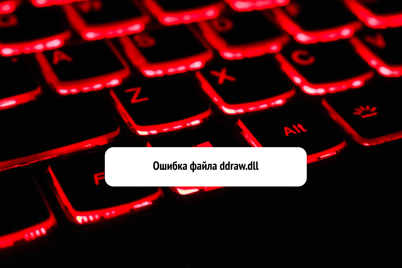 ddraw.dll: что за ошибка и как исправить