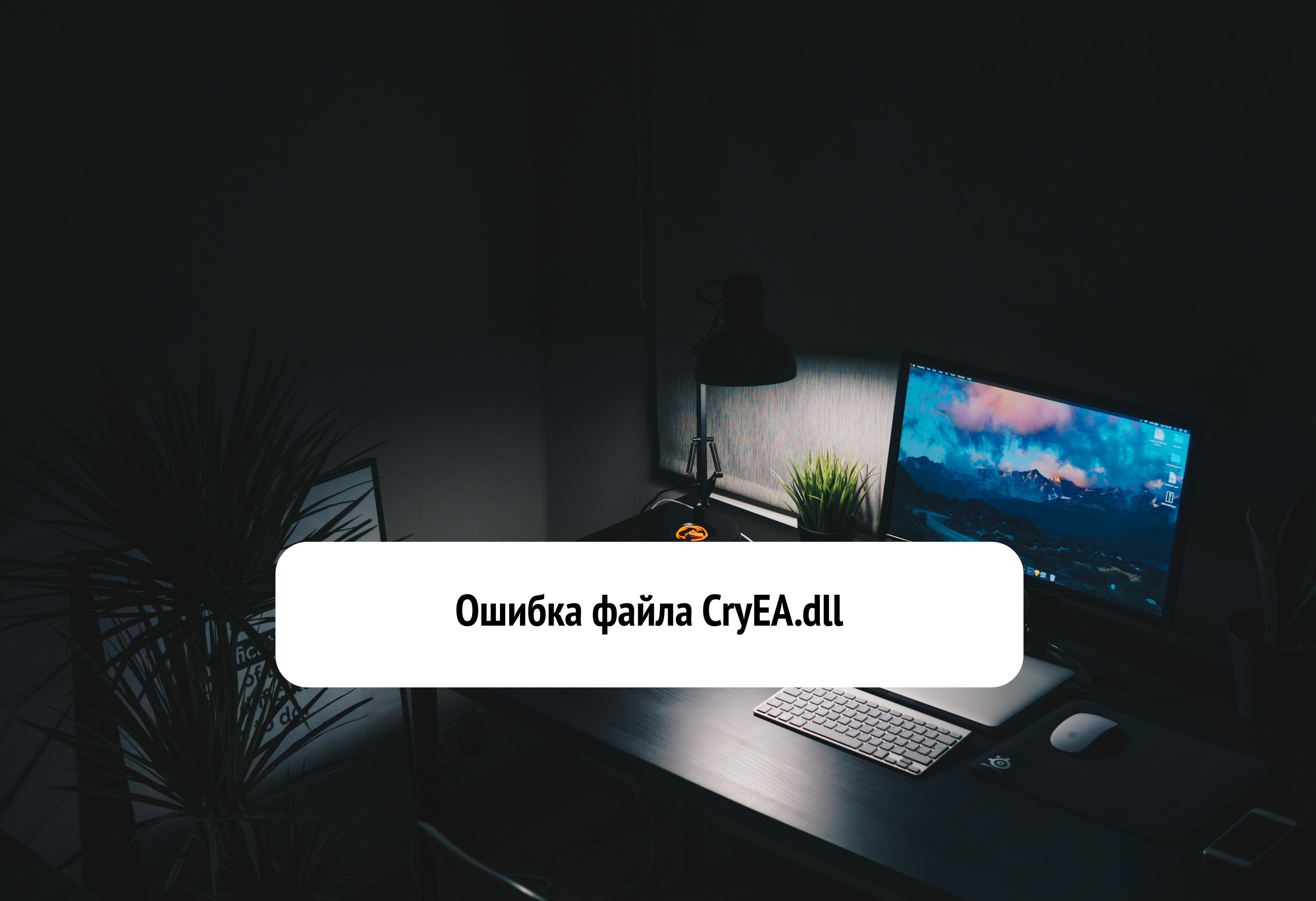CryEA.dll: что за ошибка и как исправить