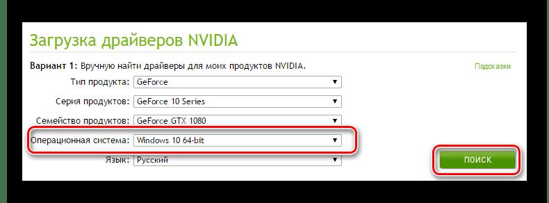 Поиск драйверов на видеокарту NVIDIA