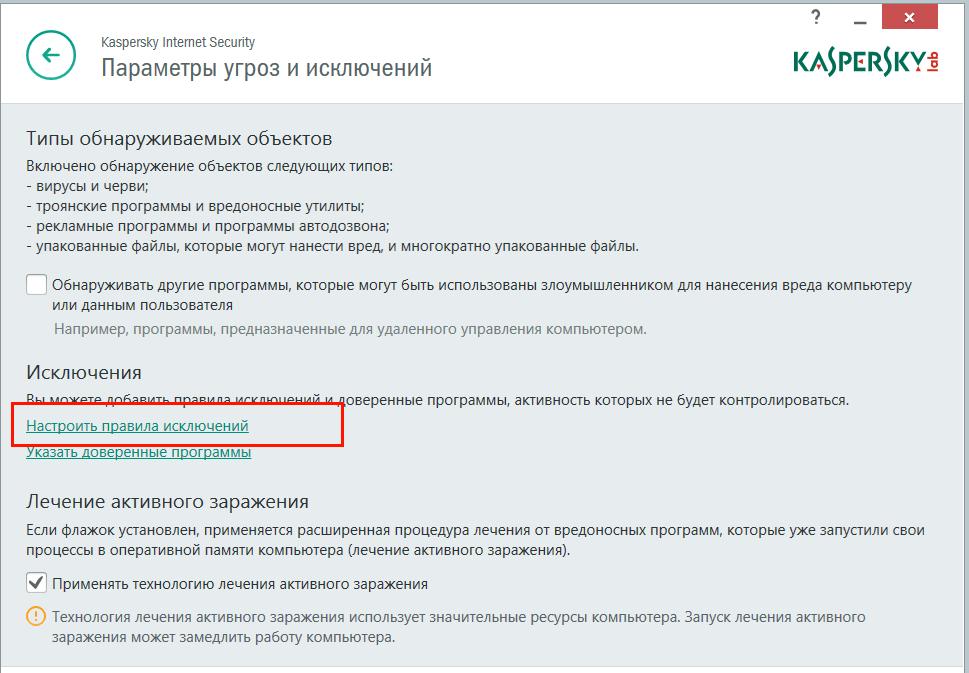 Настройка исключений в антивирусе Kaspersky Anti-Virus