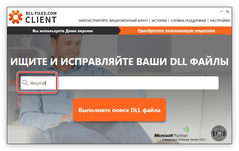 Поиск компонента библиотеки в DLL-Files.com Client