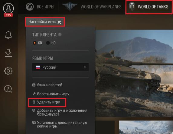 Удаление World of Tanks через Game Center