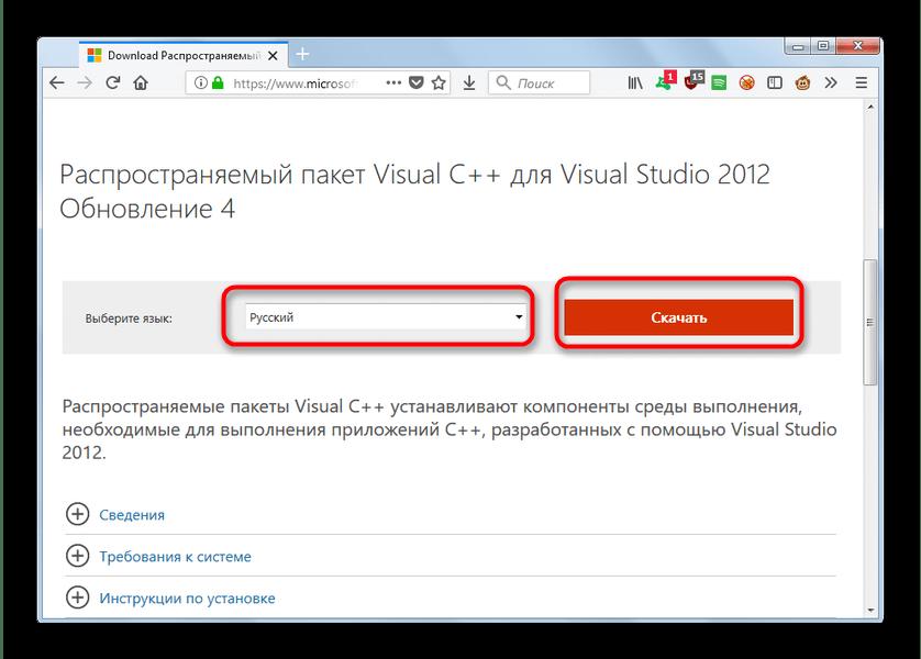 Загрузка русской версии Visual C++
