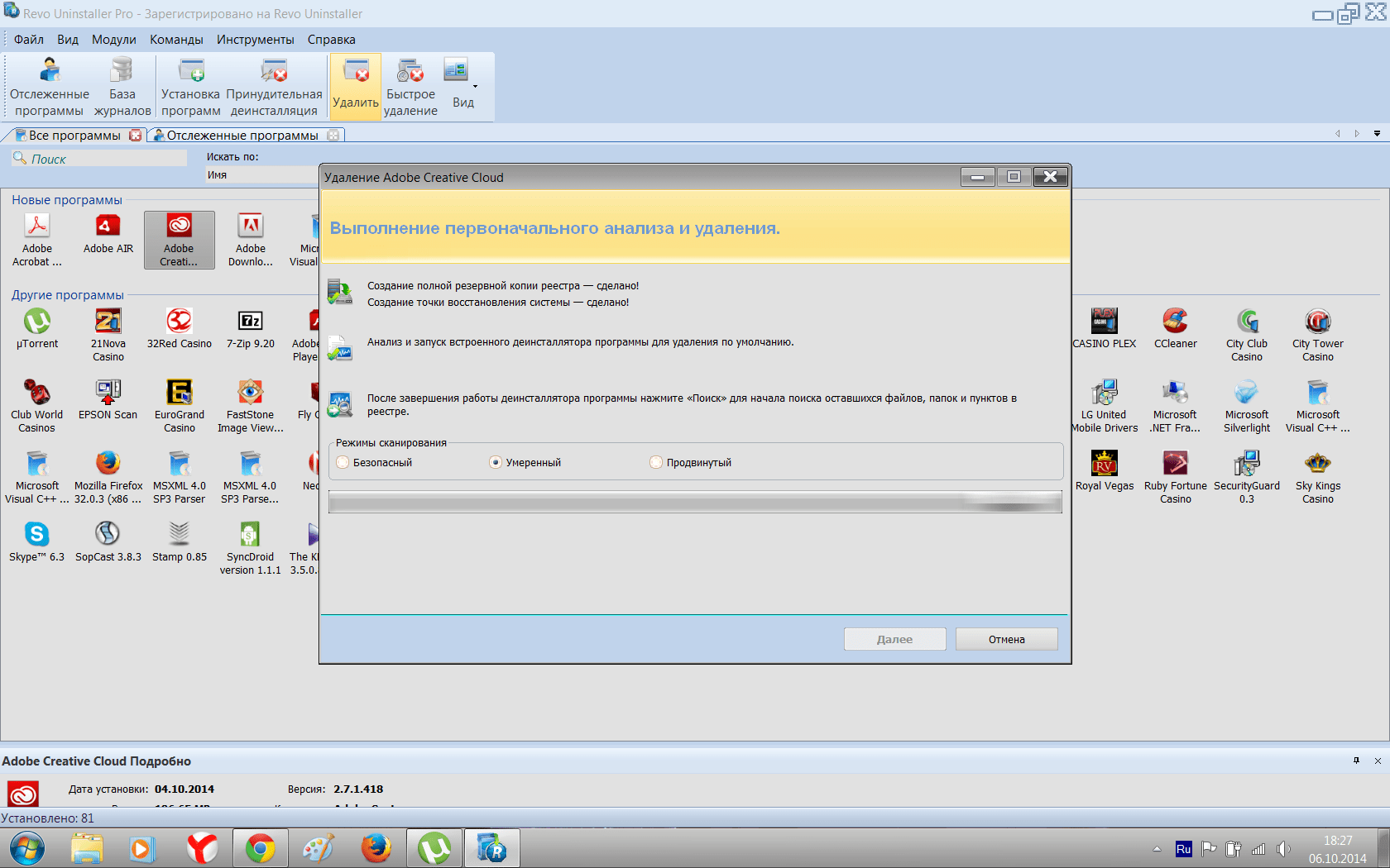 Продвинутое сканирование в Revo Uninstaller