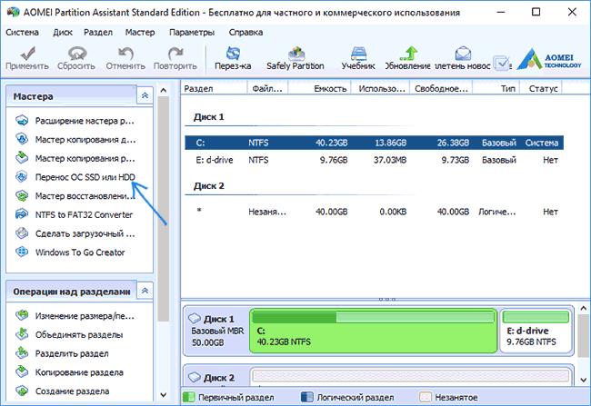 Перенос на SSD в Aomei Partition Assistant