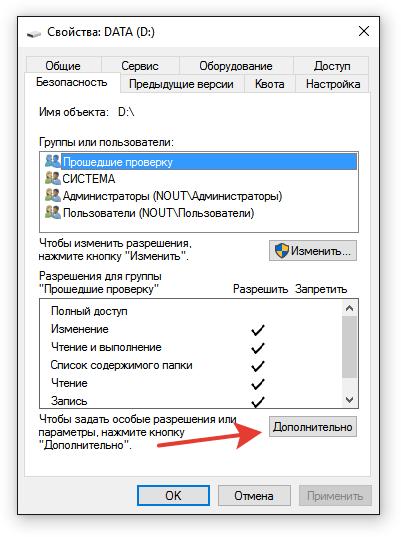 Дополнительные параметры безопасности папки на Windows