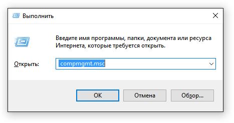 Запуск программы «Управление компьютером»