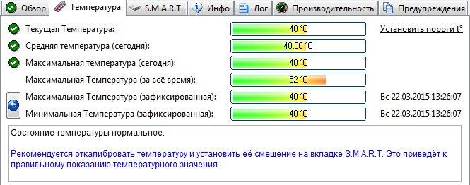 Настройка температуры в Hard Disk Sentinel