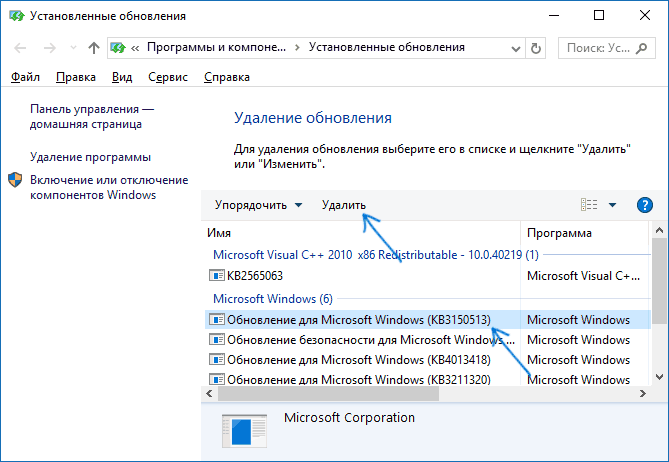 Удаление обновления на Windows