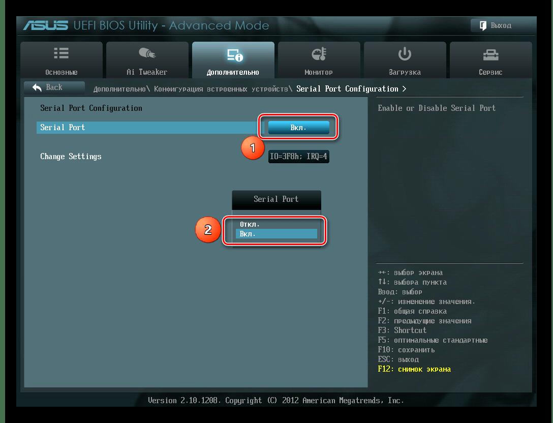 Проверка Serial Port в UEFI