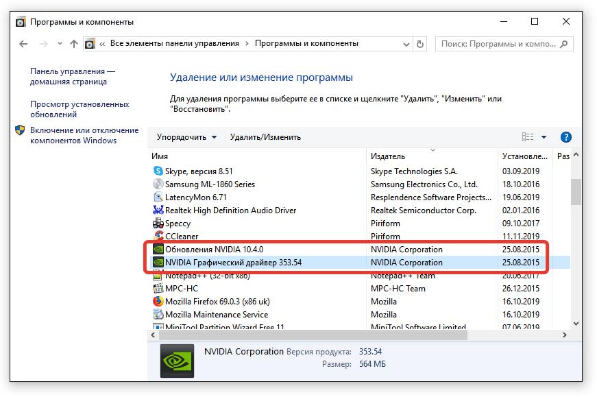Компоненты NVIDIA в системе
