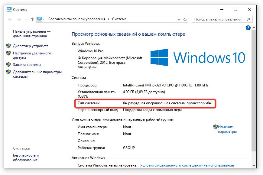 Просмотр разрядности системы на Windows 10