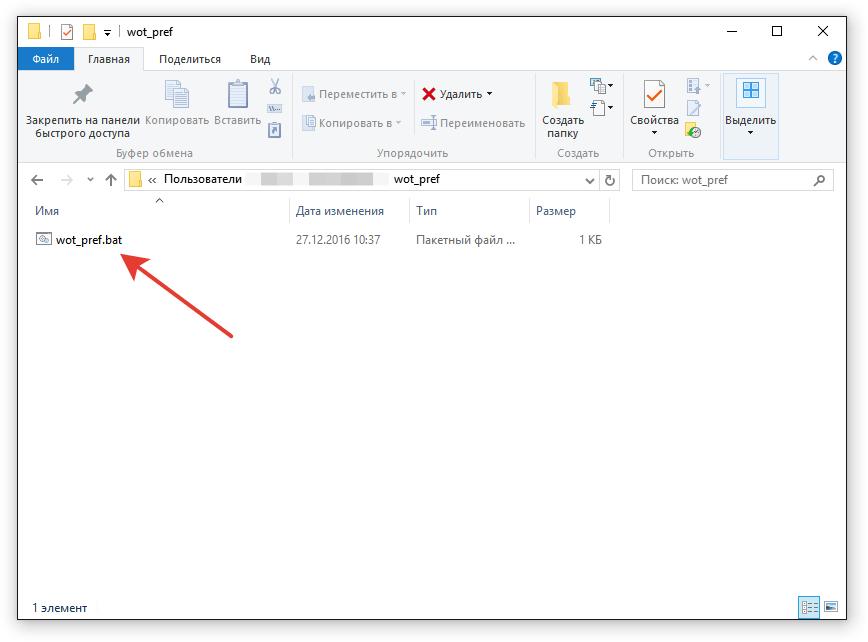 Очистка системы от файлов World of Tanks
