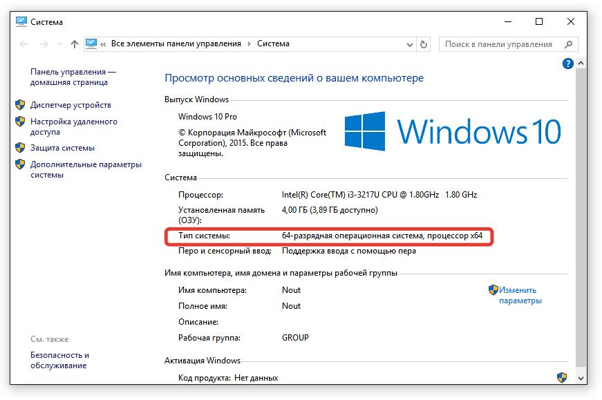 Тип системы — 64-разрядная Windows