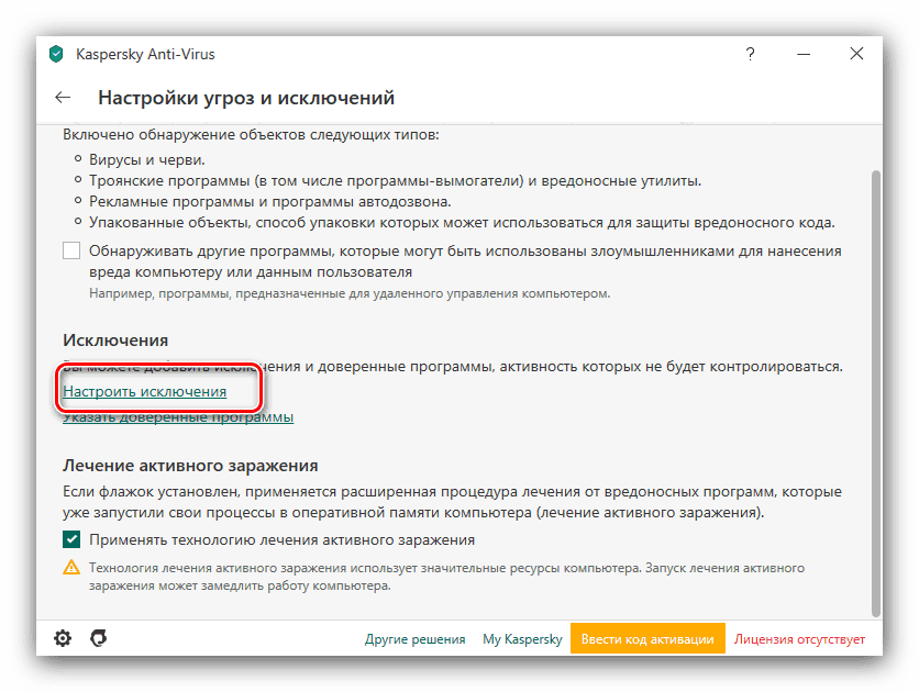 Настройка исключений в Kaspersky Anti-Virus