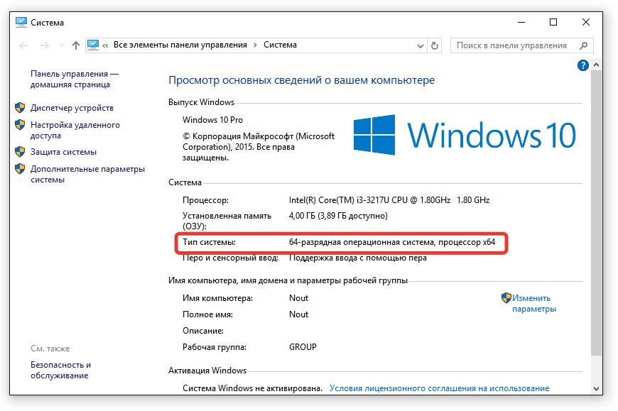 Проверка разрядности системы на Windows 10