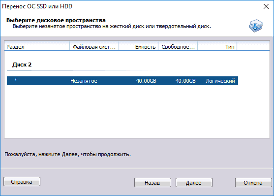 Выбор диска для переноса файлов