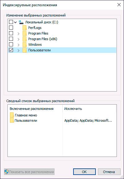 Выборочное отключение индексирования на Windows