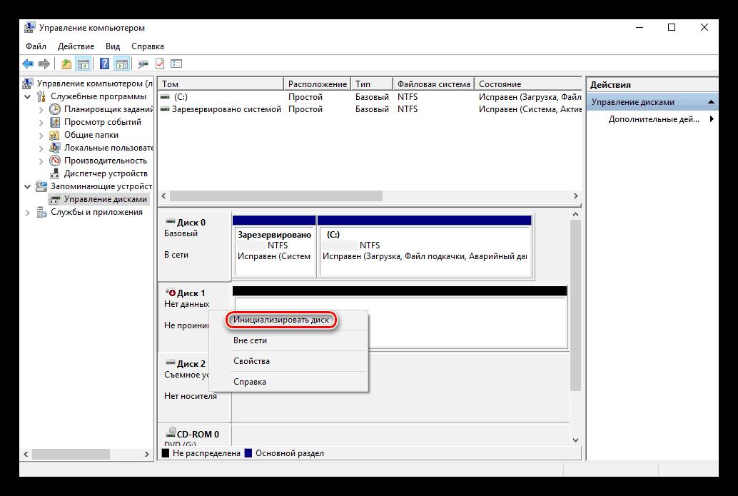 Ручная инициализация подключенного диска