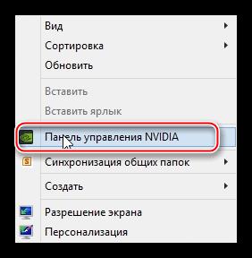 Запуск «Панели управления NVIDIA» через контекстное меню Windows