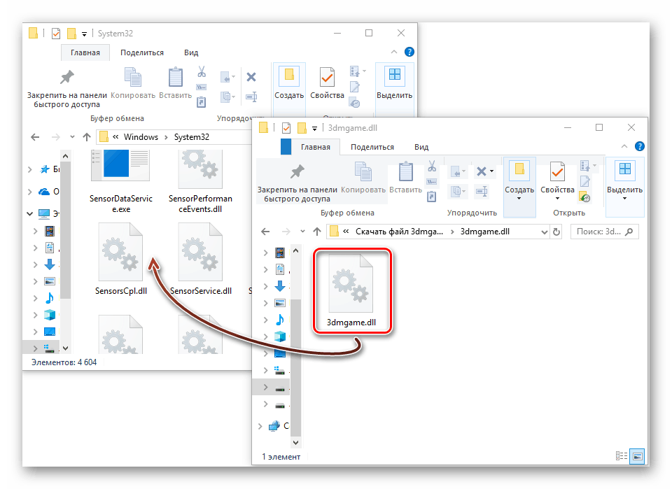 Перенос файла 3DMGAME.dll в папку System32