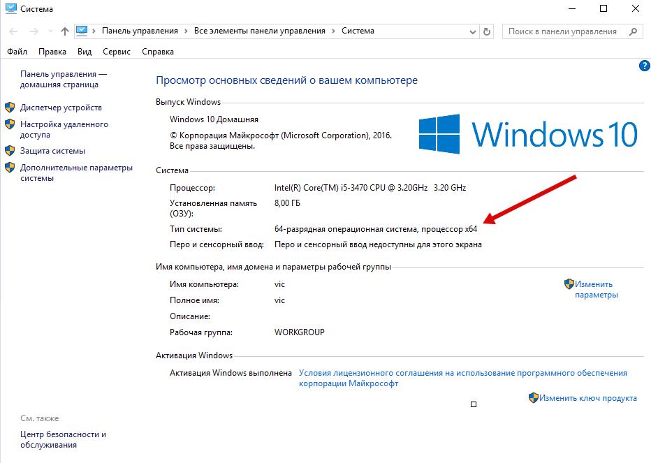 Проверка разрядности Windows в свойствах системы