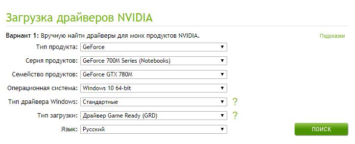 Поиск драйвера на сайте NVIDIA