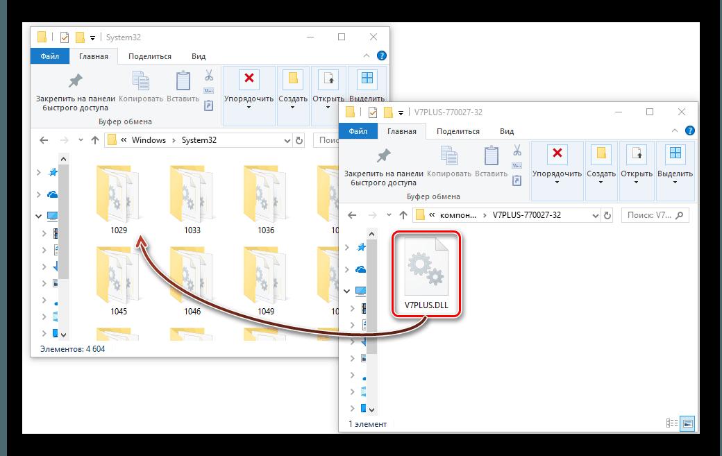 Перемещение файла v7plus.dll в папку System32