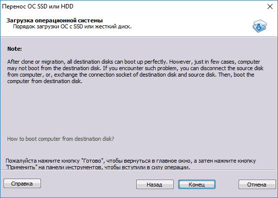 Завершение настройки клонирования SSD