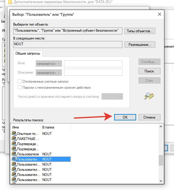 Выбор пользователя при смене владельца папки