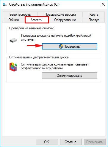 Проверить жёсткий диск на ошибки