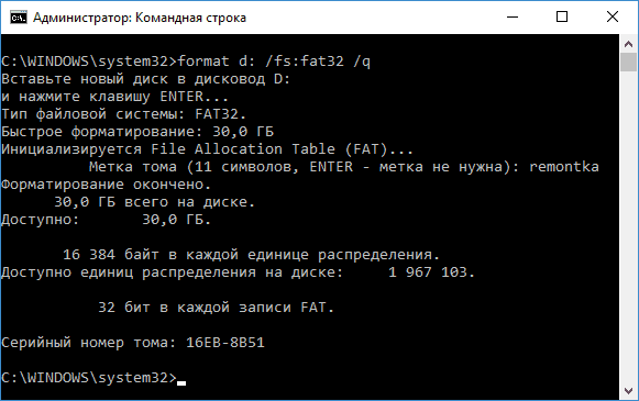 Форматирование диска в командной строке с помощью format
