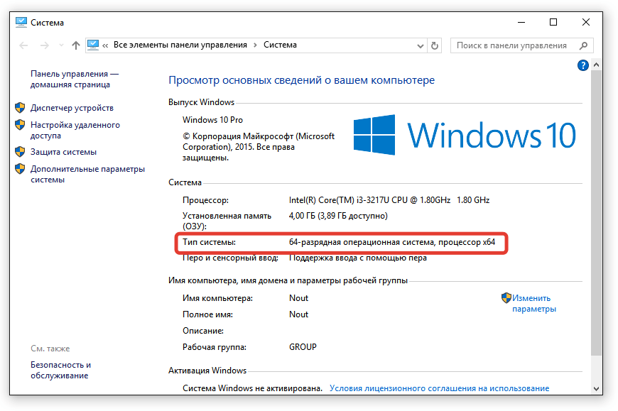 Проверка разрядности на Windows 10