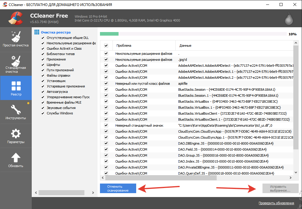 Очистка реестра в программе CCleaner