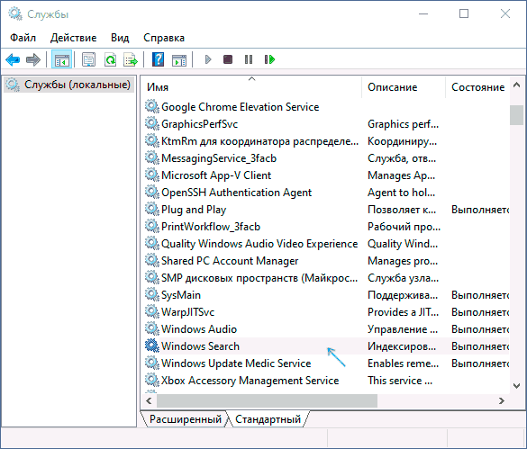 Служба Windows Search