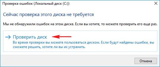 Проверить диск