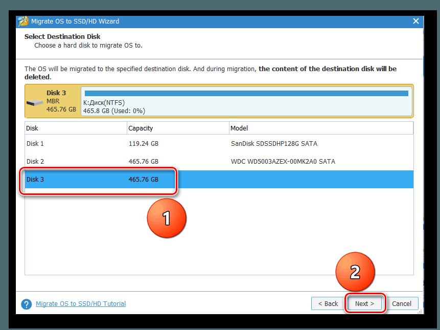 Выбор SSD для сохранения перемещённых данных