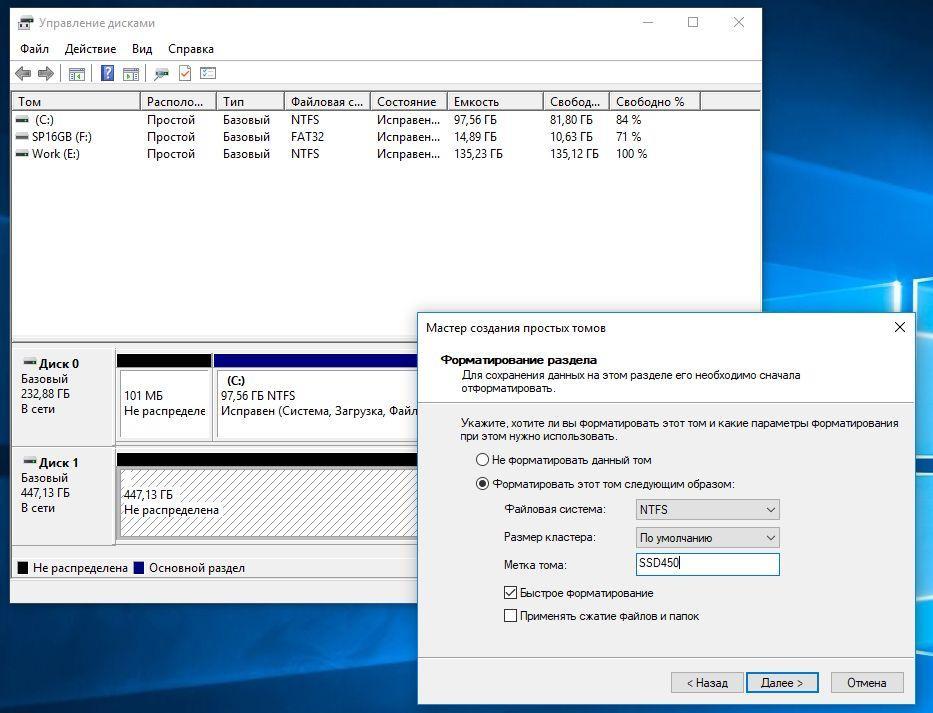 Создание простого тома на SSD