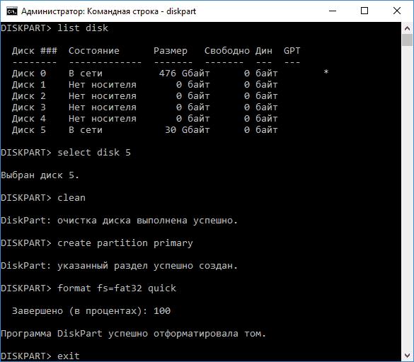 Форматирование диска с объединением разделов