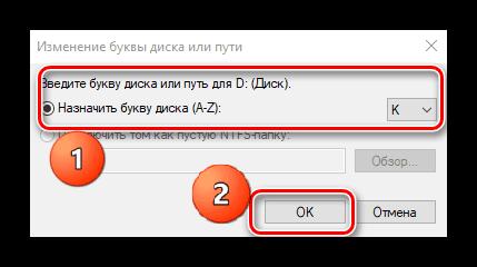 Выбор буквы для диска