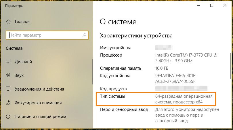 Окно «Система» в «Параметрах» в Windows 10
