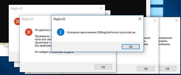 как перерегистрировать файлы в Windows 10