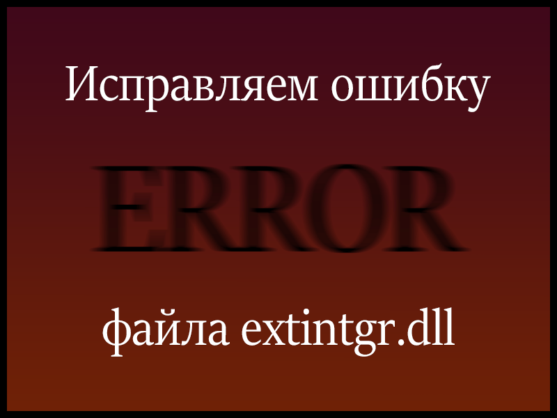 Исправляем ошибку файла extintgr.dll