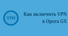 Как включить VPN в Opera GX