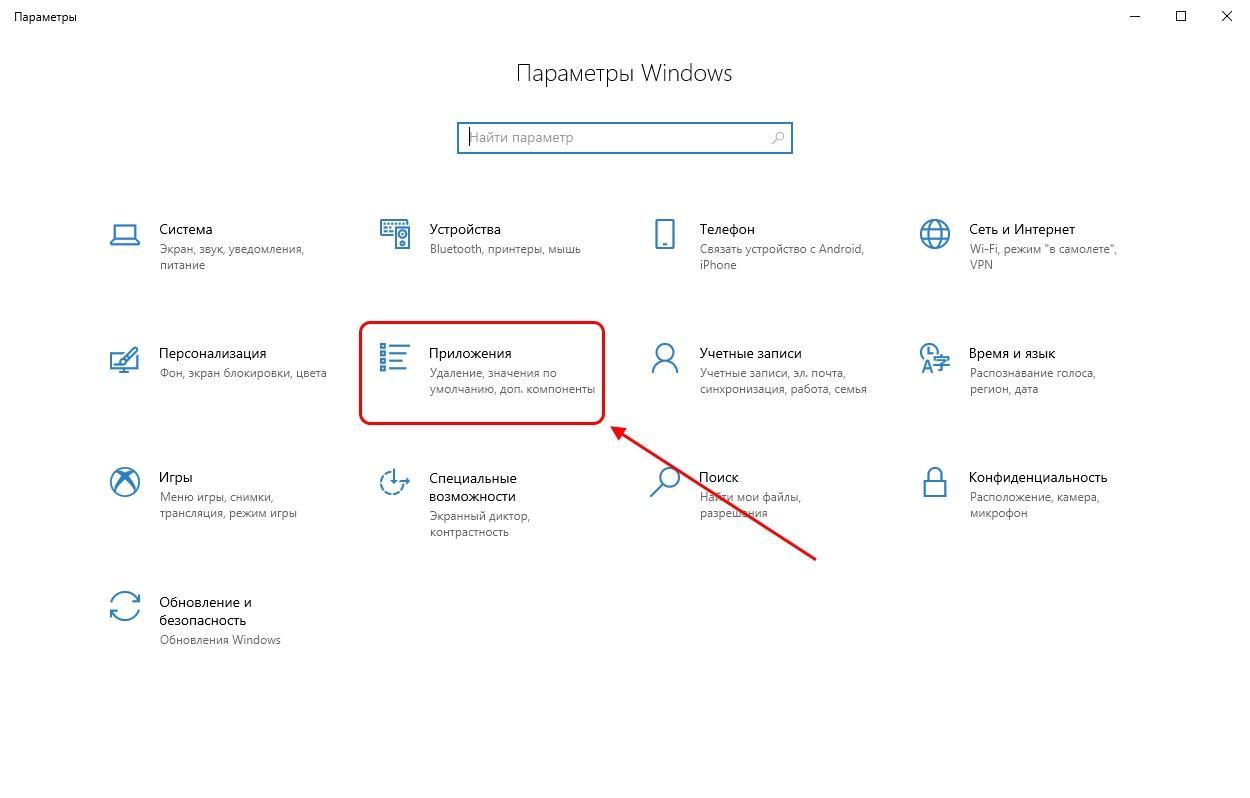 Как открыть список приложений в Windows 10